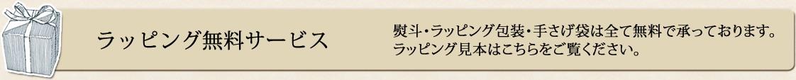 ラッピング無料サービス 熨斗・ラッピング包装・手さげ袋は全て無料で承っております。ラッピング見本はこちらをご覧ください